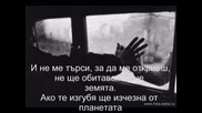 Vasilis Karass - Ke Min Me Psaksis (превод)