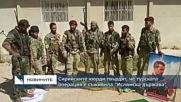 """Сирийските кюрди твърдят, че турската инвазия е съживила """"Ислямска държава"""""""