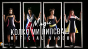 4Magic - Koлко ми липсваш (Official Video)