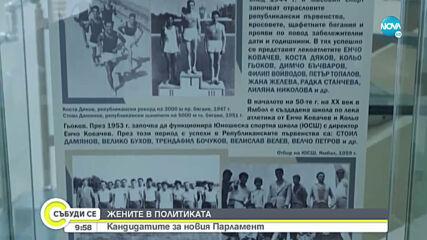ЖЕНИТЕ В ПОЛИТИКАТА: Мария Цветкова