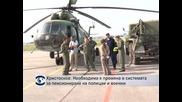 Христосков: Необходима е промяна в системата за пенсиониране на полицаи и военни