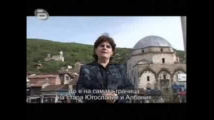 Гораните Забравените Българи В Косово - Btv