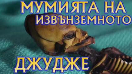 Мумията на извънземното джудже!