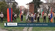 Отбелязваме 106 години от Арменския геноцид