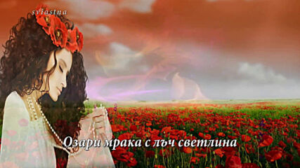 стих на Свилена Димитрова.mp4
