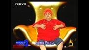Бай Брадър 3 - Вили,Тражим Си Мъжленце