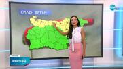 Прогноза за времето (14.04.2021 - централна емисия)