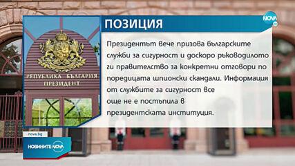 Форматът Б9: Румен Радев стана мишена на критики