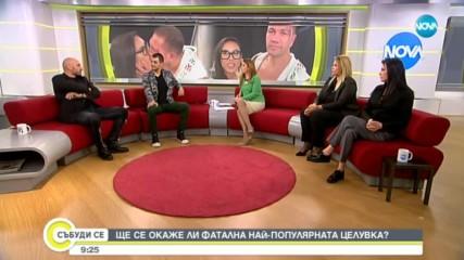 Темата за целувката на Кубрат Пулев вълнува всички