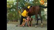 Голи и смешни - Качете дебеланката на коня