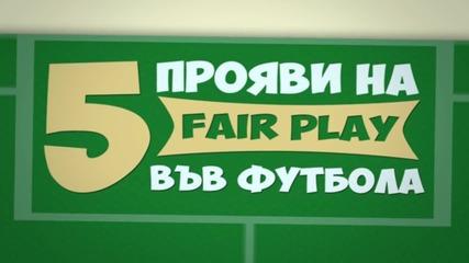 5 прояви на Fair Play във футбола !