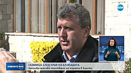1000 теста за COVID-19 ще бъдат направени на рисковите групи в Банско