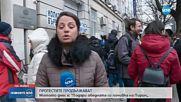 Протестите за Пирин продължават