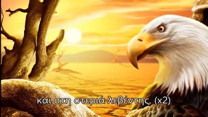 Превод * Stelios Kazantzidis - Aitens Eparapetanen