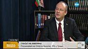 Посланикът на САЩ: България не покрива изискванията за отпадане на визите