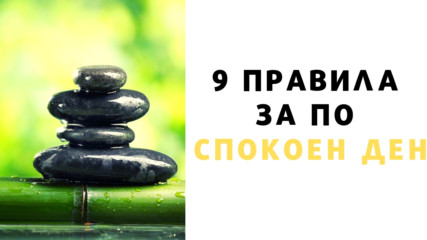 9 правила за по-спокоен ден