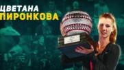 Цветана Пиронкова: Българското цвете на световния тенис