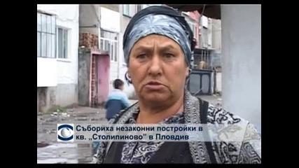 """Събориха незаконни постройки в кв. """"Столипиново"""" в Пловдив"""
