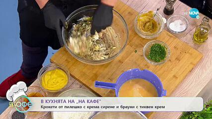 Рецептата днес: Крокети от пилешко с крем сирене и брауини с тиквен крем