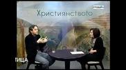 Истината за Ванга и Вера Кочовска и други феномени, като тях! 2част
