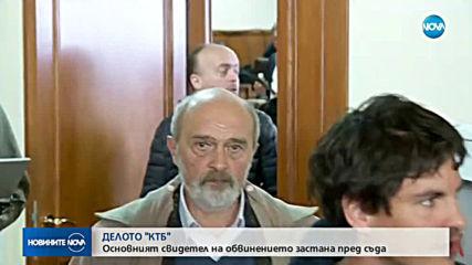 """Свидетел по делото """"КТБ"""" назова политици, които са ходили в банката"""