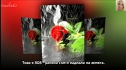 Бг - Превод!! Indila - S.o.s - 2014г.