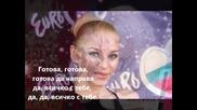 Десислава - Готова Karaoke Cd Rip - Ai Se Eu Te Pego 2012