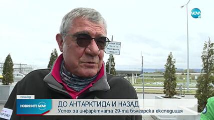 ДО АНТАРКТИДА И НАЗАД: Успех за 29-та българска експедиция