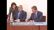 Кристалина Георгиева: Периодичните рокади в правителството са необходими