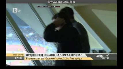 Скрита камера на мача между Лудогорец и Ливърпул