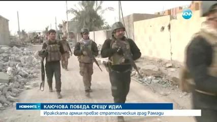 Иракската армия освободи напълно град Рамади