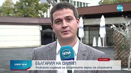 Издадоха уникална книга, посветена на българските олимпийци