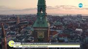 ПО СЛЕДИТЕ НА КОРОНАВИРУСА: Малта, Дания и Гренландия