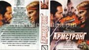 Армстронг (синхронен екип, дублаж на Айпи Видео през 1999 г.) (запис)