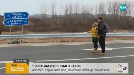 """""""ПЪЛЕН АБСУРД"""": Автобуси подминават село, защото не могат да вземат завой"""