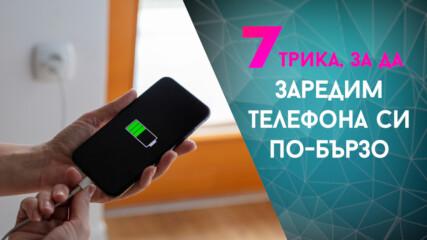 Как да заредим батерията на телефона по-бързо?