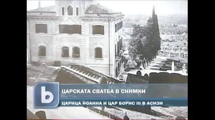1930г. Сватбата на Н.в.цар Борис Iii