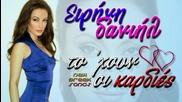 Eirini Danihl - To 'xoun Oi Kardies - 2012