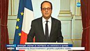 Франция скърби за убития от радикални ислямисти свещеник