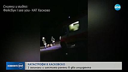 Двама младежи загинаха при катастрофа на пътя Хасково – Димитровград