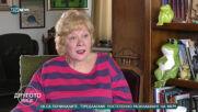 """""""Другото лице"""" (23.01.2021): Гостува актрисата Мария Статулова"""