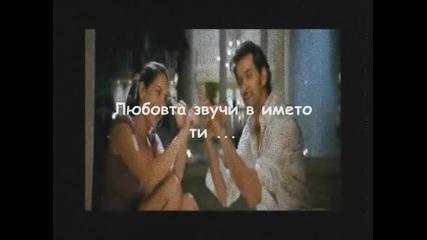 Една страхотна песен на Янис Плутархос - Любовта звучи в името ти