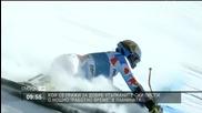 Кой се грижи за ски пистите?