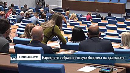Народното събрание гласува бюджета на държавата