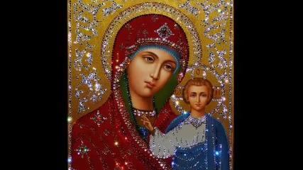 Молитва към богородица!