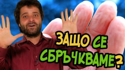 ЗАЩО ни се сбръчква кожата на пръстите след баня?