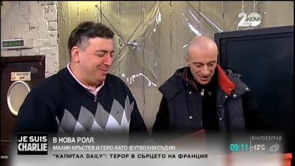 Малин Кръстев и Геро в ролята на футболни съдии