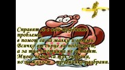 Весел Хороскоп В Стихове - Козирог, Водолей, Риби