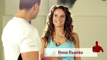 Супер Сериите С02 Еп09 - Секси тяло у дома с Инна Кънева