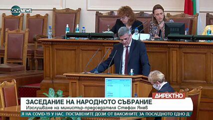 Изслушване на премиера Стефан Янев в НС
